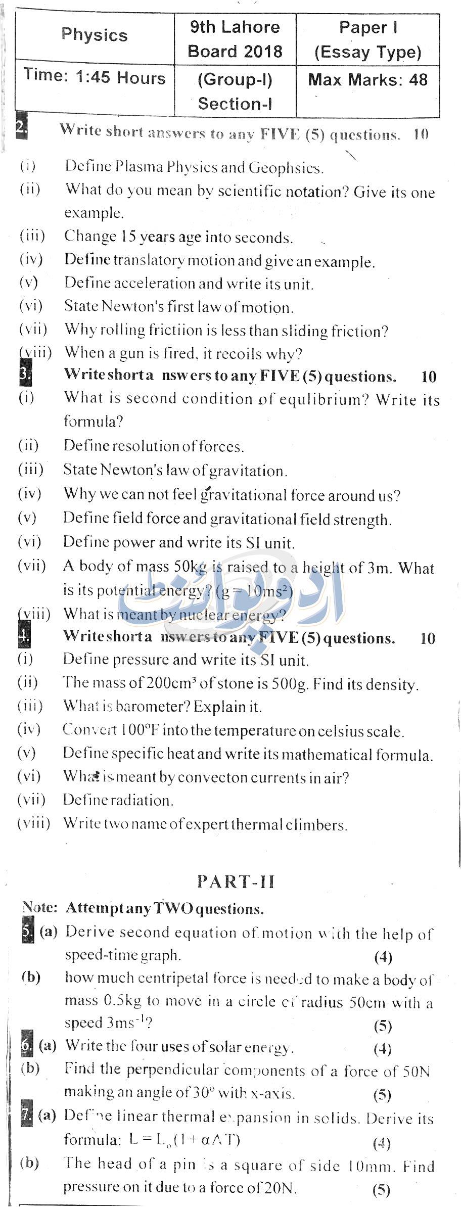 BISE Lahore Physics, Subjective Part Paper Annual Part-I